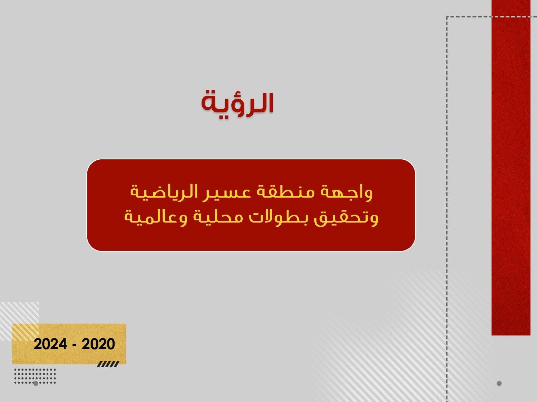 __ملخص استراتيجية نادي ضمك (3) - نسخة_page-0003
